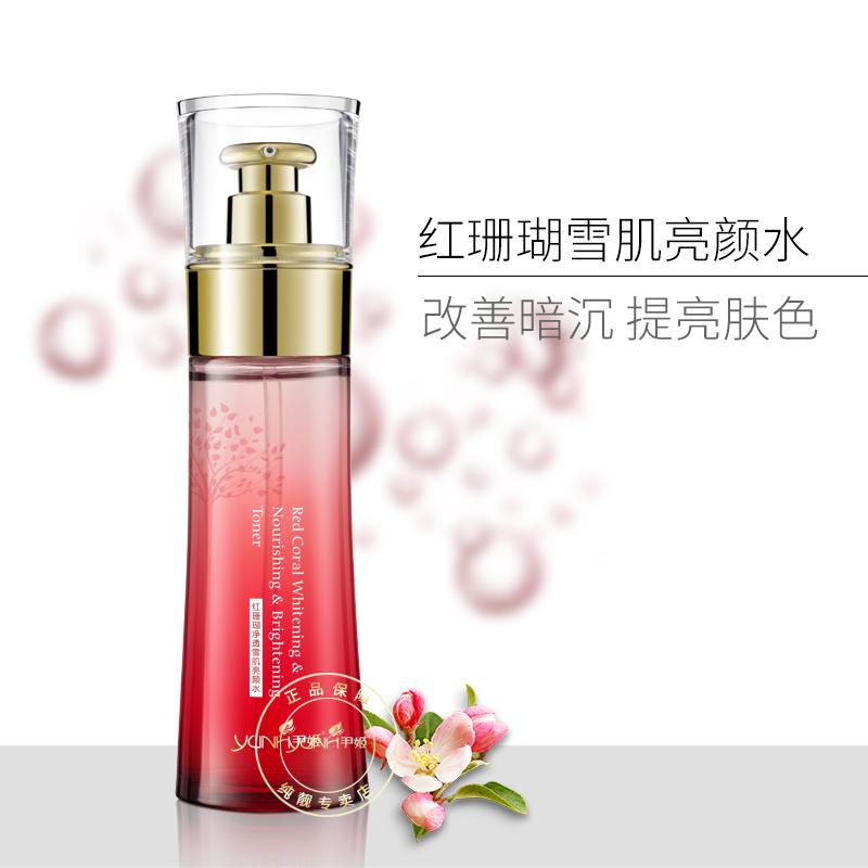 尹姬红珊瑚净透瓷肌乳液120ml 提亮肤色保湿面部乳液美容院正品女