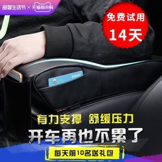 汽车扶手箱垫加高车内车载中央手扶箱垫记忆棉手扶增高垫套通用型