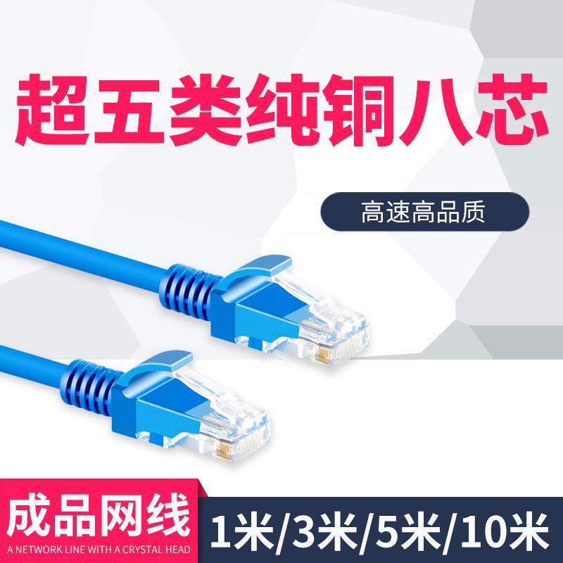 超5类网线 成品线 1米 3米 5米 10米 电脑 连接线 跳线 网线限10000张券