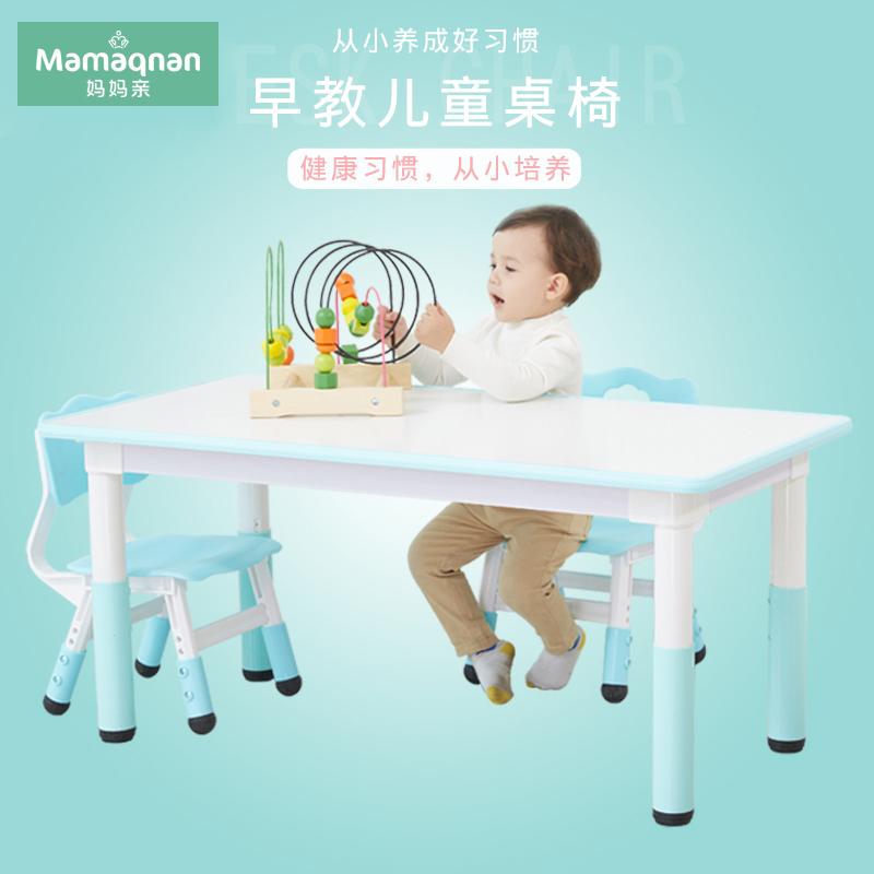 幼儿园儿童桌椅套装宝宝课桌椅玩具桌游戏桌塑料可升降学习小桌子热销342件有赠品