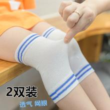 儿童护膝夏天男空调房防摔护肘运动女童3宝宝5-6薄款网眼透气小孩