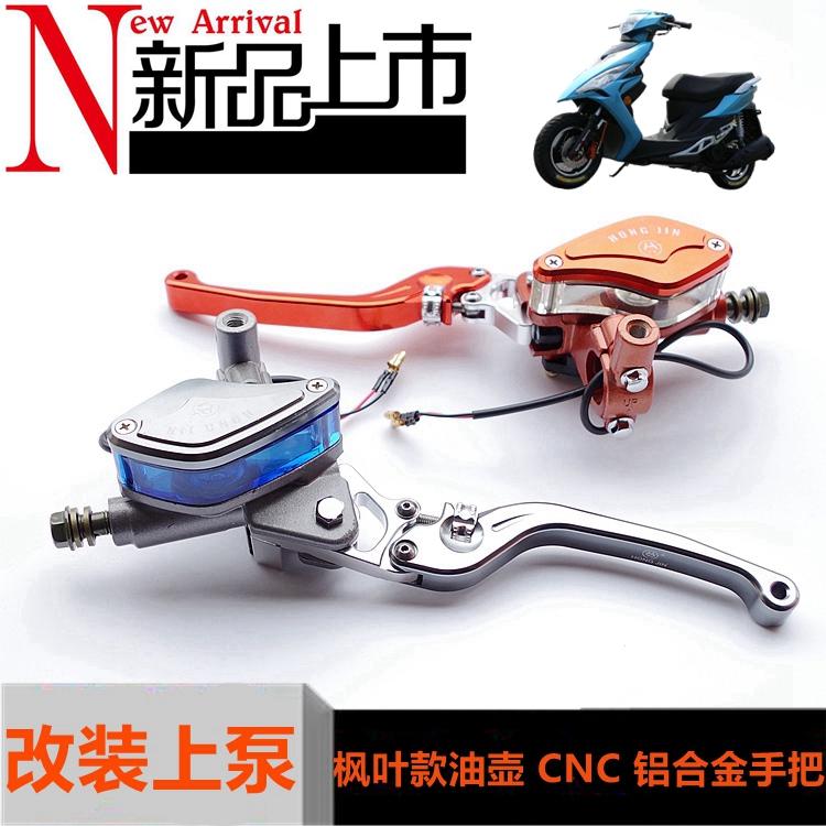 Мотоцикл электромобиль CNC ремонт тормоза на насос о дисковые тормоза обрабатывать насос тормозная ручка кленовый лист визуализация масленка