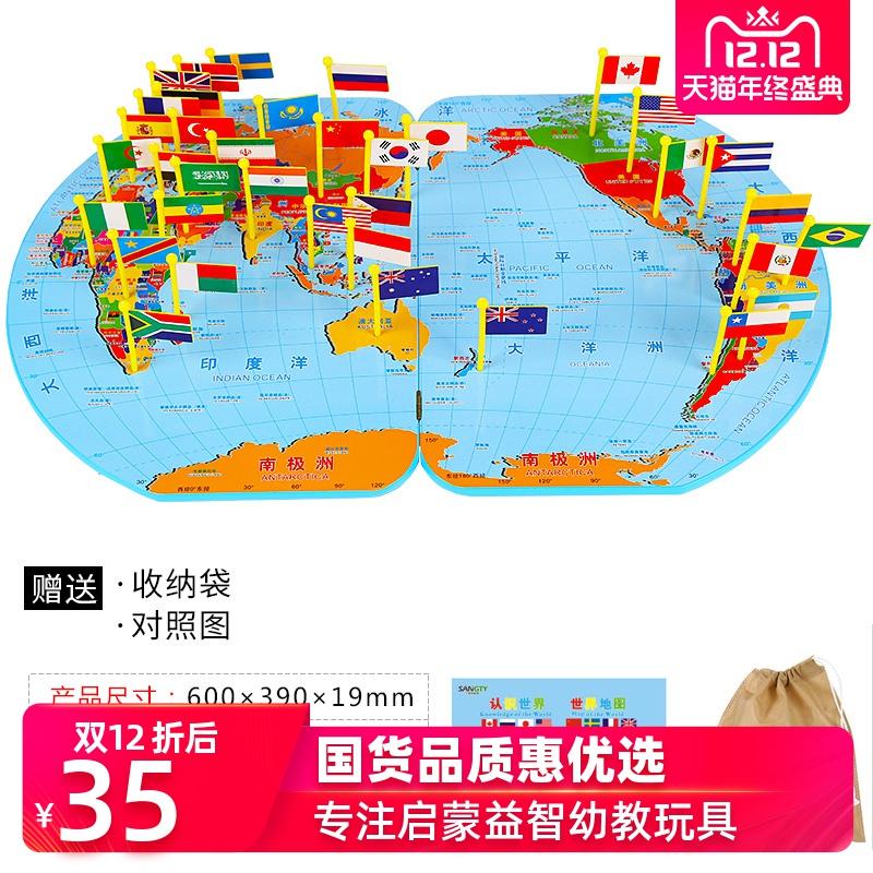 木制世界地图插国旗拼图早教儿童蒙氏1智力玩具2男女孩3认知5岁