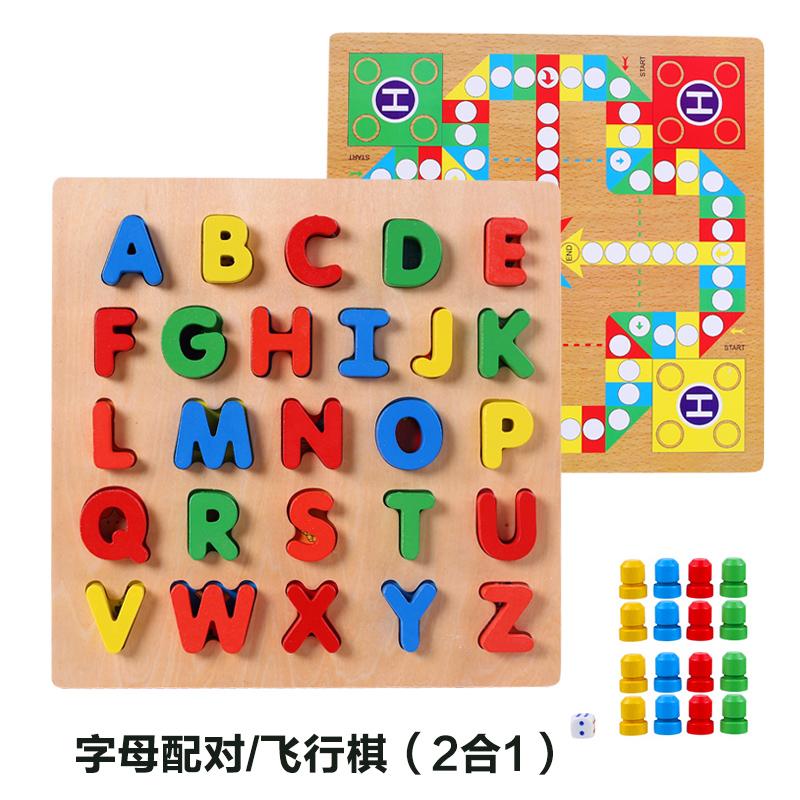 早教字母配對拚圖教玩具兒童棋類遊戲飛行棋幼兒園五子棋2~3~5歲