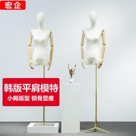 韩版平肩女模特韩版同款服装店橱窗展示小胸模特道具半身展示架子