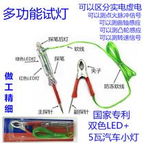 24V12V车用多功能测试通断线路检测试灯测电笔Led汽车电路试电笔