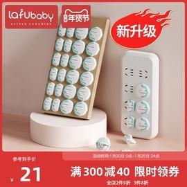 LAFU儿童防触电插座保护盖宝宝安全罩插板插座塞插头堵孔塞防护盖