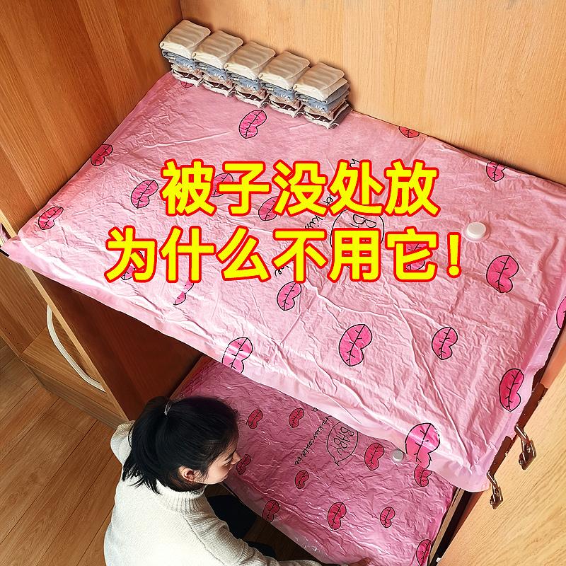 抽真空压缩袋收纳袋大号棉被子打包袋家用加厚衣物宿舍整理袋