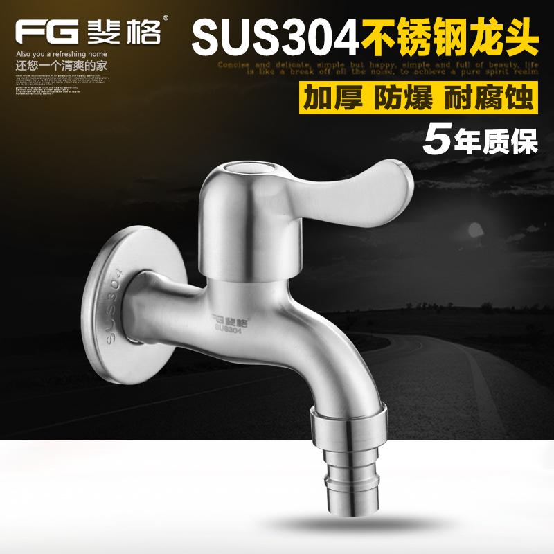 斐格304不锈钢水龙头4分快开单冷洗衣机拖把池水龙头全铜阀芯