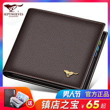 Seven Wolf Wallet Men's Short-style Genuine Leather First-class Cotton Leather Horizontal Wallet Business Men's Wallet Wallet