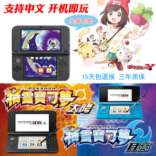 NEW3DS NDSL升级版 3dsll游戏主机支持中文口袋妖怪日月