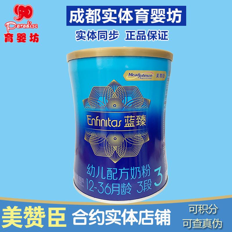 18年2月荷兰原装进口奶粉美赞臣蓝臻3段900克三段配方奶粉2听包邮