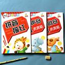 学汉语拼音字母描红本3-6-7岁 幼儿园学前班一年级临摹写字练字帖