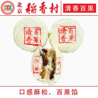 2块正宗北京三禾稻香村糕点心散装清香百果特产零食小吃传统蛋糕