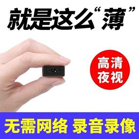 微行摄像头无线wifi远程小型连手机