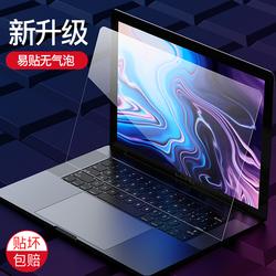 macbookpro屏幕膜air13.3苹果笔记本保护膜macbook13pro15.4电脑钢化膜高清防窥屏mac15寸蓝光贴12新款16英寸