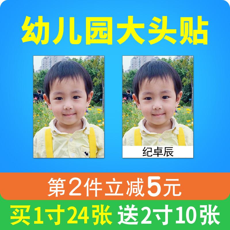 幼儿园大头贴防水姓名贴纸定制宝宝入园证件照打印照片1寸 易图美