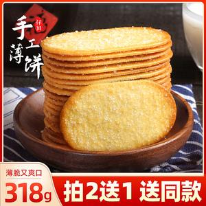 老式手工香甜薄脆饼干怀旧酥脆薄片饼干散装零食早餐代餐宝宝饼干