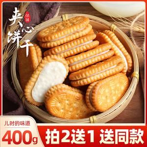老式夹心饼干整箱散装8090后怀旧童年零食代餐早餐奶油手工饼干