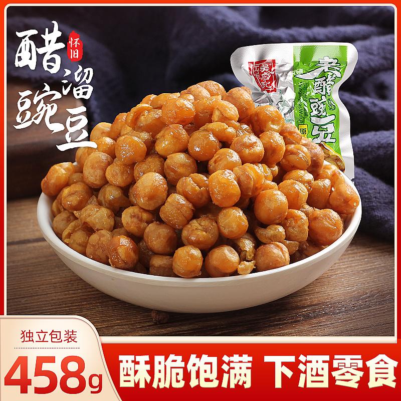 百年吴府记老醋豌豆458g原味香辣味真空小包装 四川特产 醋味豌豆