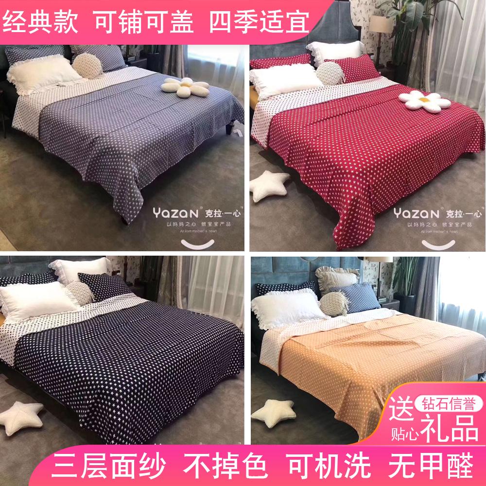 雅赞褶皱红蓝星星羽毛双人纱布被纯棉纱布床单可铺可盖四季通用
