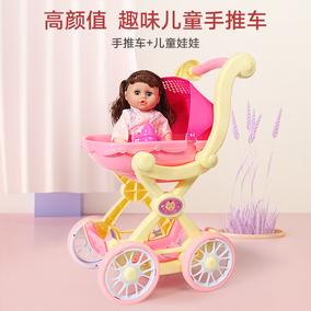 小推车带娃娃宝宝超市手推儿童玩具