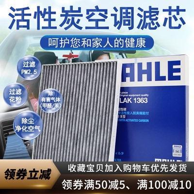 适配现代新途胜领动 菲斯塔悦纳 新智跑马勒活性炭空调滤芯格清器