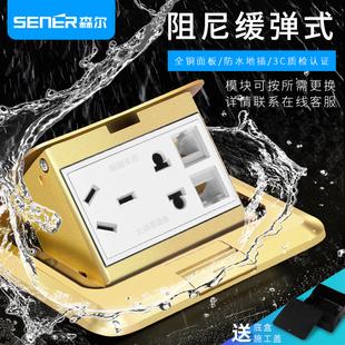 地面插座 全铜防水电脑带五孔电源地插 双电脑电话网络网线弹起式