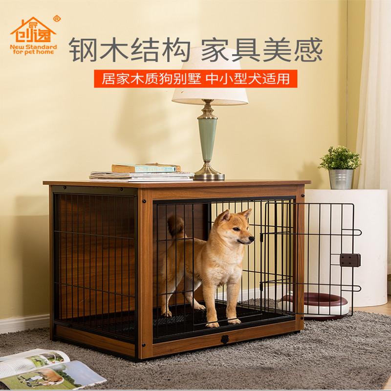 木质宠物狗笼室内狗别墅中小型犬狗狗围栏栅栏家用狗床猫兔笼子图片