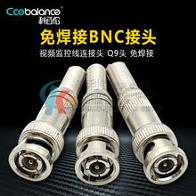 5視頻線Q9公頭bnc插頭 免焊BNC接頭銅芯監控接頭模擬攝像機頭75