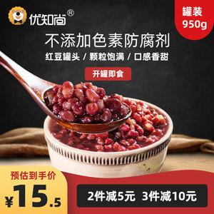 优知尚熟红豆罐头蜜豆950g大罐糖蜜糖纳豆酱即食商用奶茶专用原料