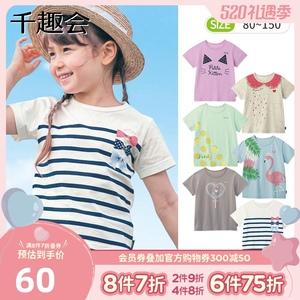 日本千趣会夏季儿童装卡通打底衫