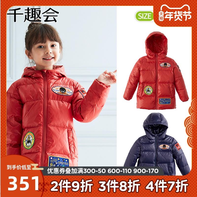 日本千趣会冬儿童上装保暖白鸭绒90绒中长款男女童宝宝羽绒服外套