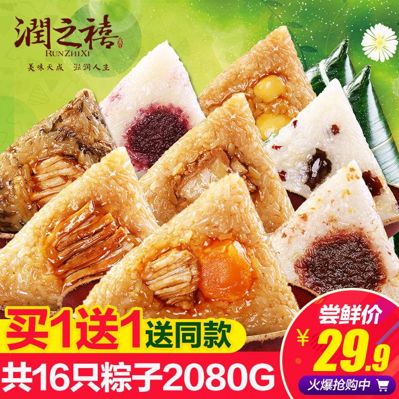 【买1送1】粽子嘉兴特产农家手工蛋大肉鲜肉紫薯甜棕子礼品粽叶