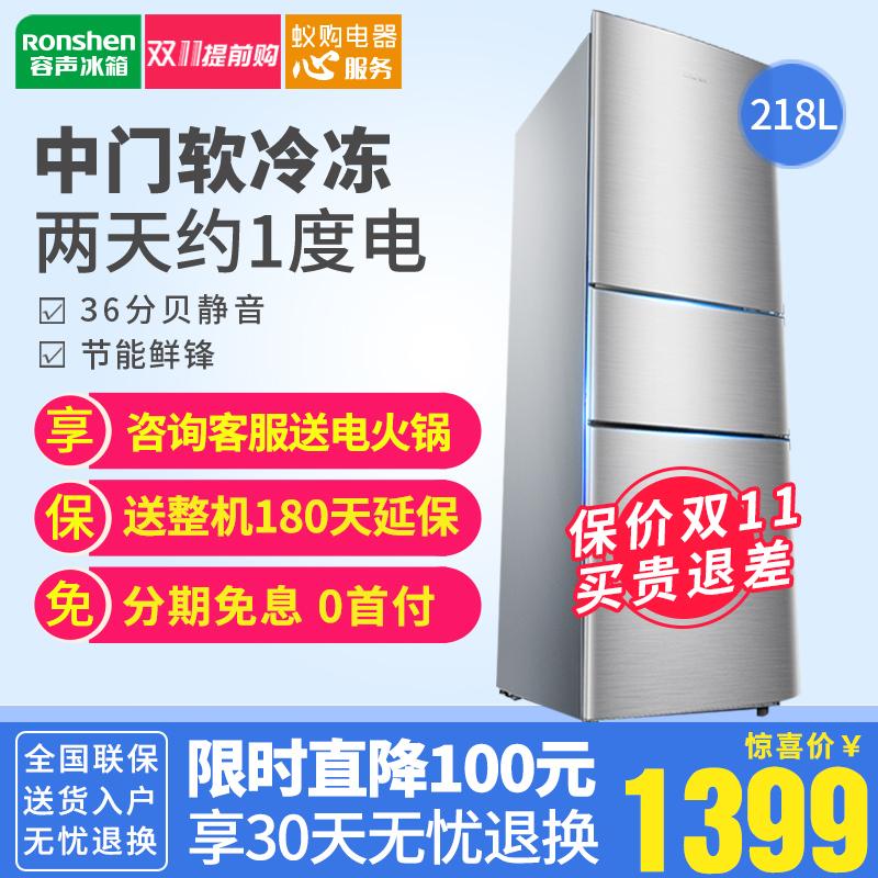 Ronshen/容声 BCD-218D11N 三门式电冰箱三开门小型家用节能荣升