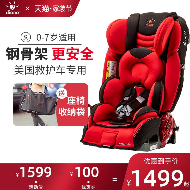 美国diono谛欧诺安全座椅 rxt宝宝儿童婴儿汽车座椅0岁便携钢铁侠