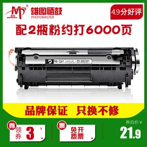 雄图Q2612a易加墨碳粉适用hp/惠普 1020 1020plus墨盒HP12a 1018 1010 LaserJet 1005mfp粉盒m1005打印机硒鼓