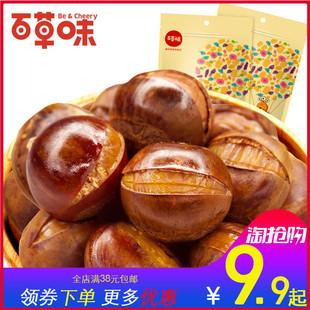 百草味笑口板栗120g*3包即食香糯熟栗子特产零食炒货糖炒板栗仁
