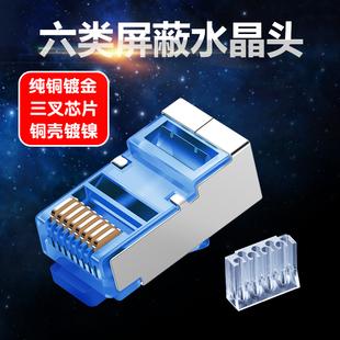 超6屏蔽网线六类水晶头镀金三叉千兆电脑连接头rj45网络接头 包邮