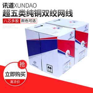 讯道XUNDAO超五类多股纯铜双绞线多股网线软跳线CAT5e国标整箱