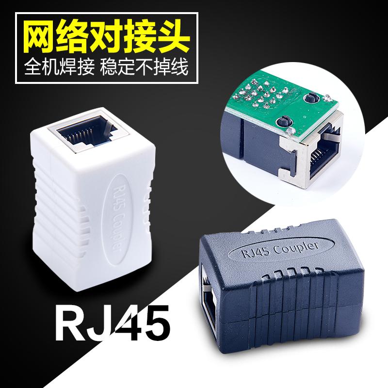 安亿通网线连接器rj45对接宽带电脑网线双通头模块延长网络直通头 - 封面