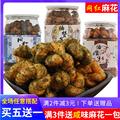 甬趣坊网红麻花海苔味麻花罐装宁波特产矮酥油赞子小休闲网红零食