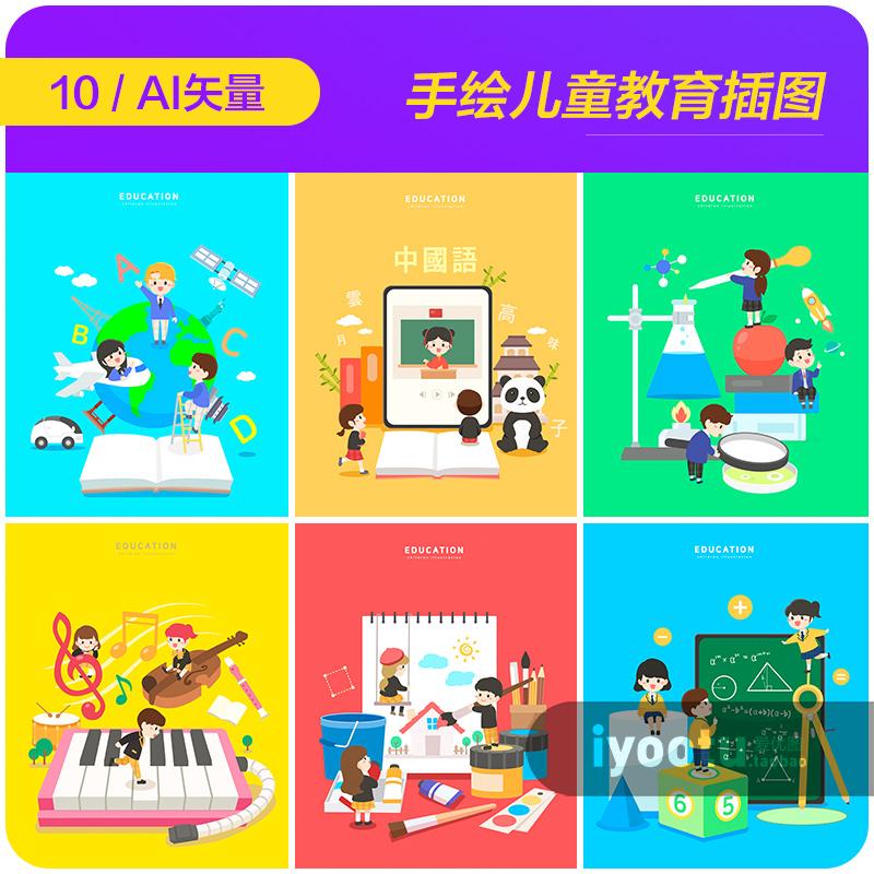 手绘儿童学习教育英语音乐美术培训插图海报ai矢量设计素材983008,可领取元淘宝优惠券