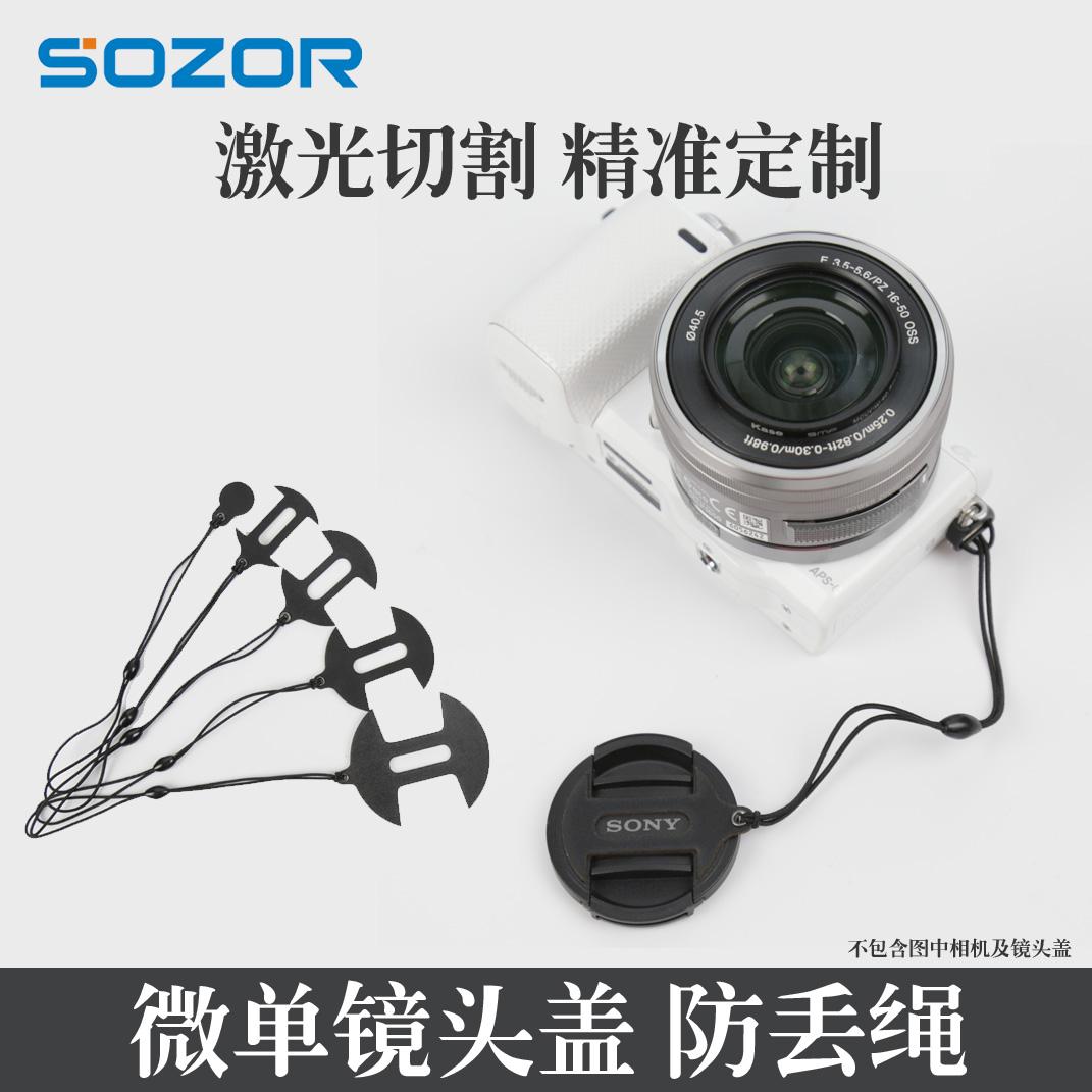 2个包邮Sozor相机镜头盖防丢绳索尼微单a6000A5100a7镜头绳真皮贴
