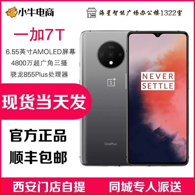 OnePlus/一加 HD1900 一加7T手机 一加oneplus7t手机一加7t西安店