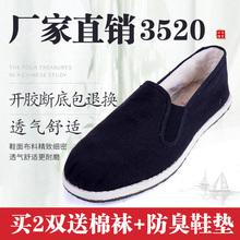 正品3520军工黑色布鞋千层底军单军板鞋老北京劳保舒适男50码包邮