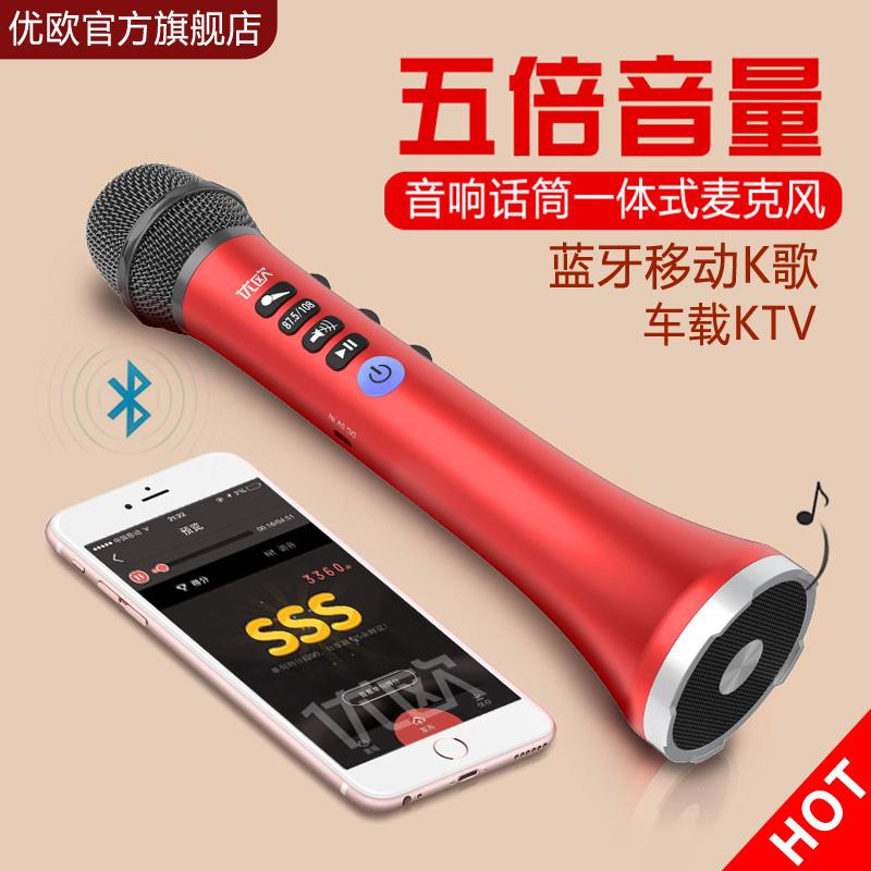 优欧K8话筒自带音响一体麦克风手机无线蓝牙扩音器全民K歌车载KTV
