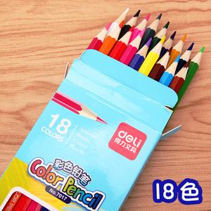 【得力】学生绘画彩色铅笔18色