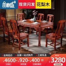 餐桌椅组合红木家具实木方餐桌 餐厅花梨木新中式餐台椅组合套装