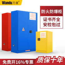 Industrial fire cabinets dangerous chemical cabinets explosion-proof cabinets chemical biosecurity cabinets explosion-proof cabinets corrosion liquid fire Protection